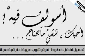 تحميل اجمل الخطوط العربية الاحترافية مجانا 2017