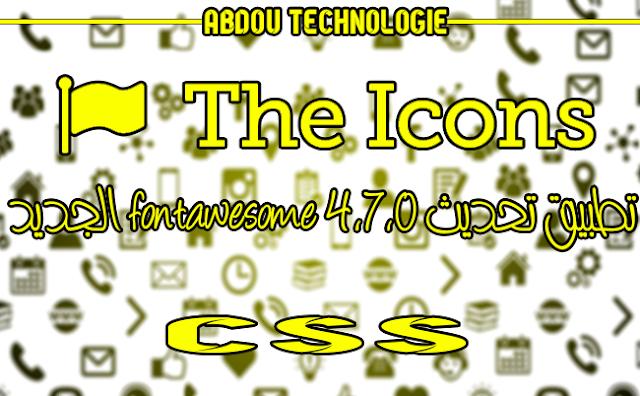 تطبيق تحديثات fontawesome 4.7.0 الجديدة لمدونتك | ايقونات مذهلة