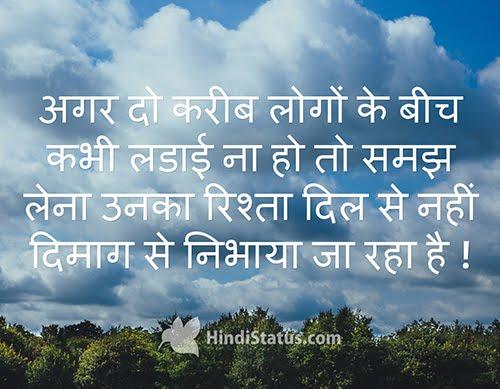 Relationship - HindiStatus