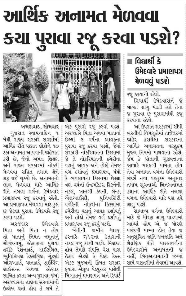 News : Aarthik Anamat Mate Kya Purava Raju karvu Padse