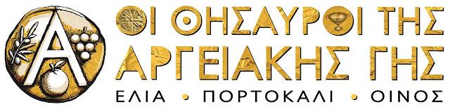 """Έκθεση """"Θησαυροί Αργειακής Γής"""" 7 έως 10 Δεκεμβρίου"""