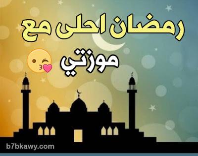 رمضان احلى مع موزتي