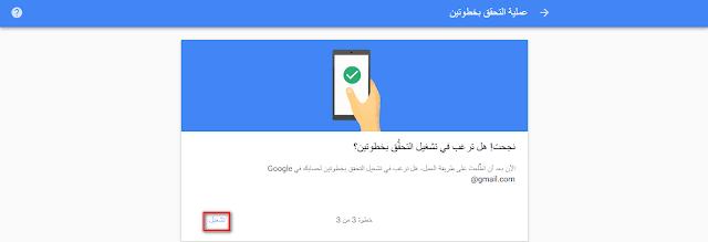 كيفية تأمين حسابك في Google باستخدام المصادقة الثنائية