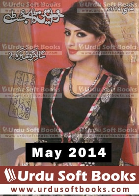 Khawateen Digest May 2014
