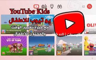 تحميل يو تيوب الاطفال YouTube Kids  للاندرويد,يو تيوب الاطفال مخصص للاطفال,YouTube Kids,YouTube Kids apk,يوتيوب كيدس,تطبيق YouTube Kids,