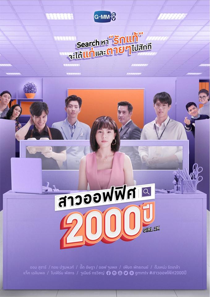 Quý Cô Văn Phòng 2000 Tuổi - Girl2K (2021)