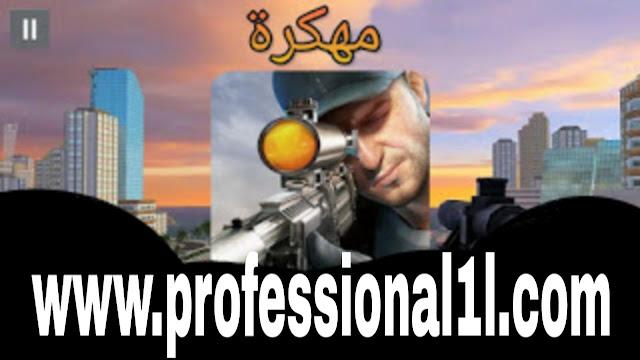 تنزيل لعبة Sniper 3D Assassin مهكرة جاهزة اخر إصدار للاندرويد