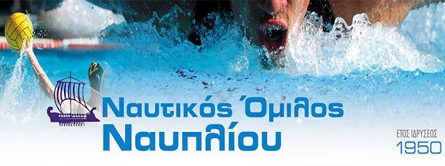 Στη Β' φάση του Παιδικού πρωταθλήματος υδατοσφαίρισης συμμετέχει ο Ναυτικός Όμιλος Ναυπλίου