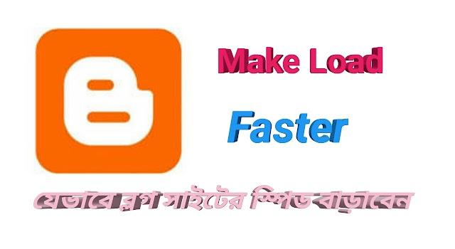 যেভাবে ব্লগার সাইটের স্পিড বাড়াবেন। how to make blogger site load faster
