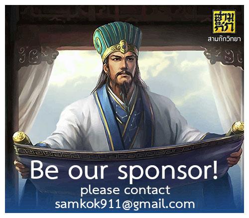 ติดต่อสามก๊กวิทยา : Contact Samkok911