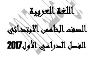 افضل مذكرة لغة العربية للصف الخامس الابتدائي الترم الاول 2017