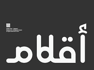 خط أقلام - Aqlaam Font