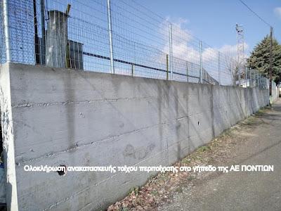 Παρεμβάσεις του Δήμου Κατερίνης στους αθλητικούς χώρους
