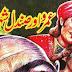 Umro Aur Sandal Shehzadi Novel By Mazhar Kaleem M.A Free Download