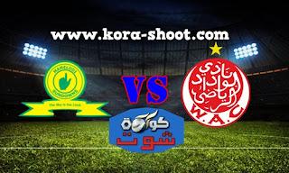 مشاهدة مباراة الوداد وماميلودي سونداونز بث مباشر 16-03-2019 دوري أبطال أفريقيا