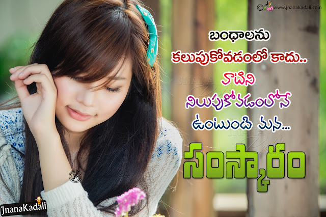 telugu messages, online relationship greatness quotes in telugu, telugu quotations about relationship