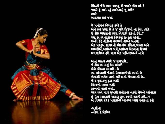 ज्यारे हुं नही रहुं त्यारे,तारूं शुं थशे ? Gujarati Kavita By Naresh K. Dodia
