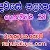 රාහු කාලය | ලග්න පලාපල 2020 | Rahu Kalaya 2020 |2020-12-28