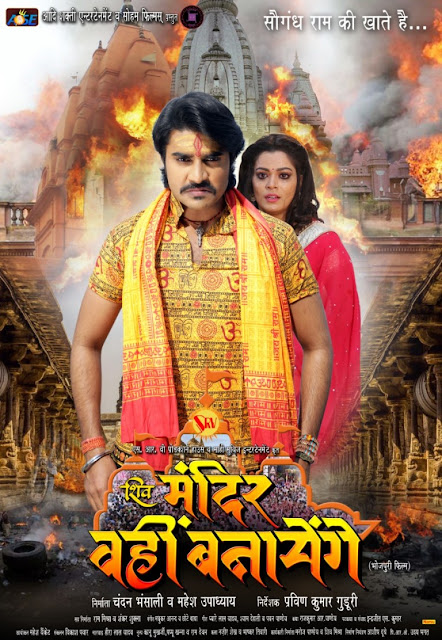Bhojpuri movie Shiv Mandir Wahi Banayenge 2018 wiki, full star-cast, Release date, Actor, actress, Song name, photo, poster, trailer, wallpaper