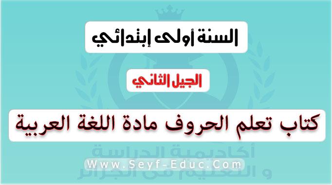 كتاب تعلم الحروف لمادة اللغة العربية للسنة الاولى ابتدائي الجيل الثاني