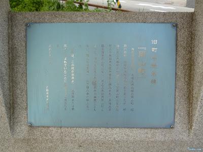 旧町名継承碑