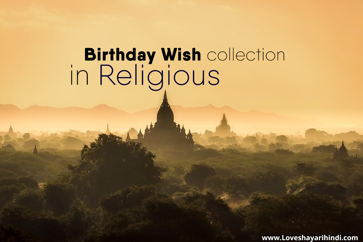 Religious Funny Birthday Wishes