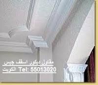 مقاول ديكور الكويت