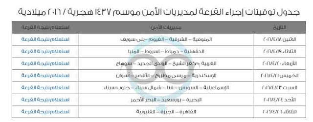 جدول توقيتات إجراء القرعة لمديريات الأمن موسم 1437 هجرية / 2016 ميلادية