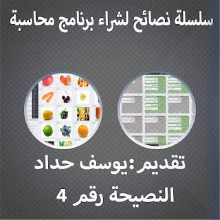 سلسلة نصائح مهمة عند شراء برنامج محاسبة  - النصيحة 4- برامج المحاسبة التي تستخدم الدنغل