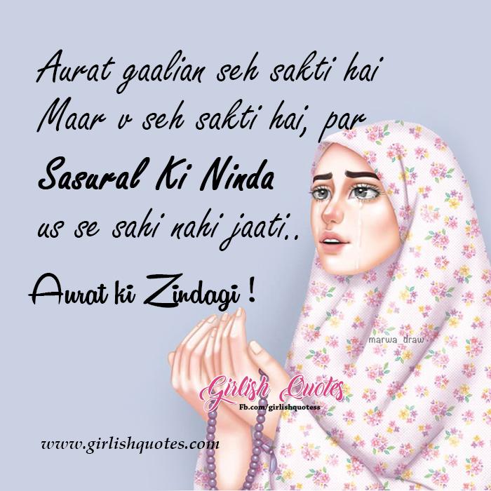 Aurat Ki Zindagi Ki Sachai Hindi Quotes Girlish Quotes
