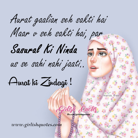 Aurat Ki Zindagi Ki Sachai | Hindi Quotes | Girlish Quotes