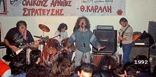 ΓΚΟΥΛΑΓΚ Ελληνικό Ροκ 2
