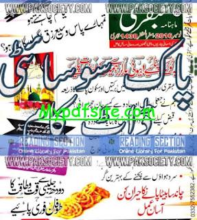 Ubqari Digest November 2016