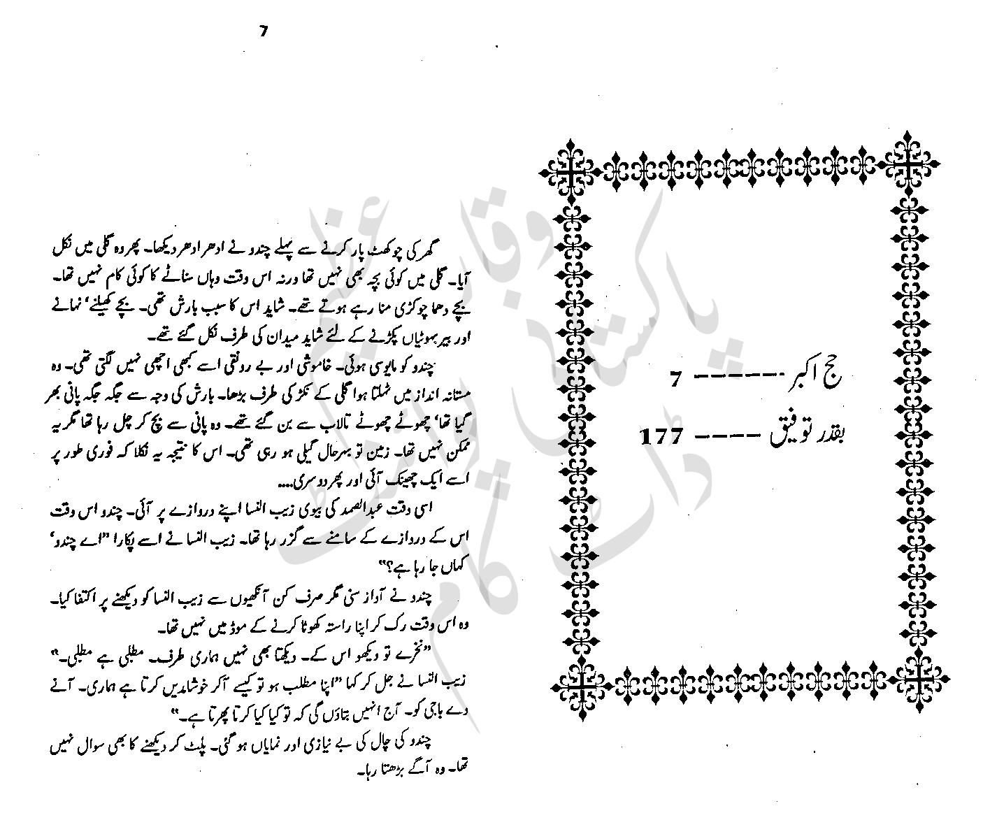 hajj-e-akbar by aleem-ul-haq haqi