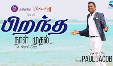 Pirantha Nal Muthal | Pas.Paul Jacob | Tamil Christian Songs | 2017 | Tamil Christian New Songs