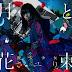 Sayuri - Tsuki to Hanataba [Fate/Extra: Last Encore ED Single]