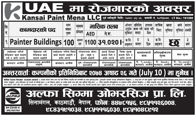 Jobs in UAE for Nepali, Salary Rs 31,020