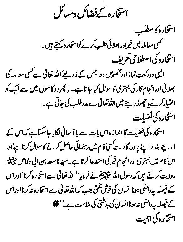Istikhara Ahkam O Masail Book In Urdu