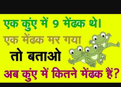 Ek Kuye Me 9 Mendak The paheliyan for child with answer