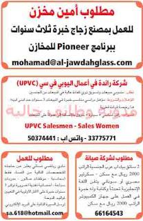 وظائف بالجرائد القطرية الاربعاء 26/12/2018 4