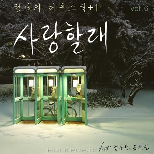 Green Face – 어쿠스틱 플러스원 Vol.6 – Single