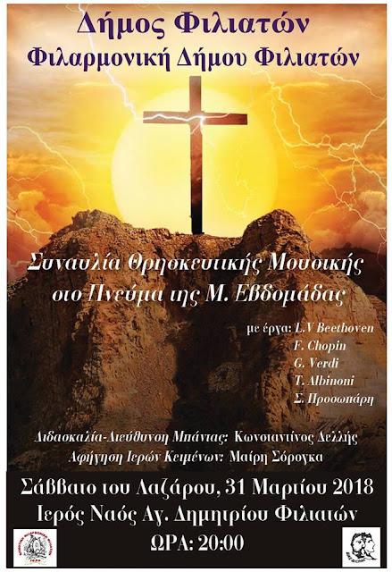 Συναυλία θρησκευτικής μουσικής, σήμερα από την Φιλαρμονική του Δήμου Φιλιατών