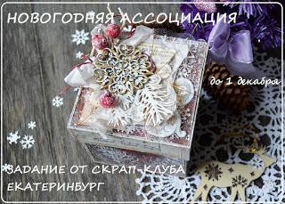 http://scrapclubekb.blogspot.ru/2016/11/zadanie-novogodnaa-associacia.html