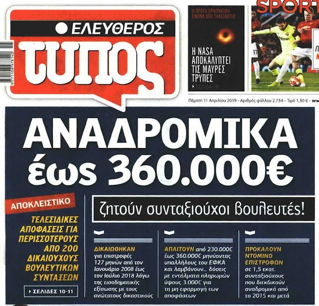 2fd5b2210a ΖΕΙΔΩΡΟΝ  ΑΠΟΚΑΛΥΨΗ  Αναδρομικά έως 360.000 ευρώ ζητούν συνταξιούχοι ...