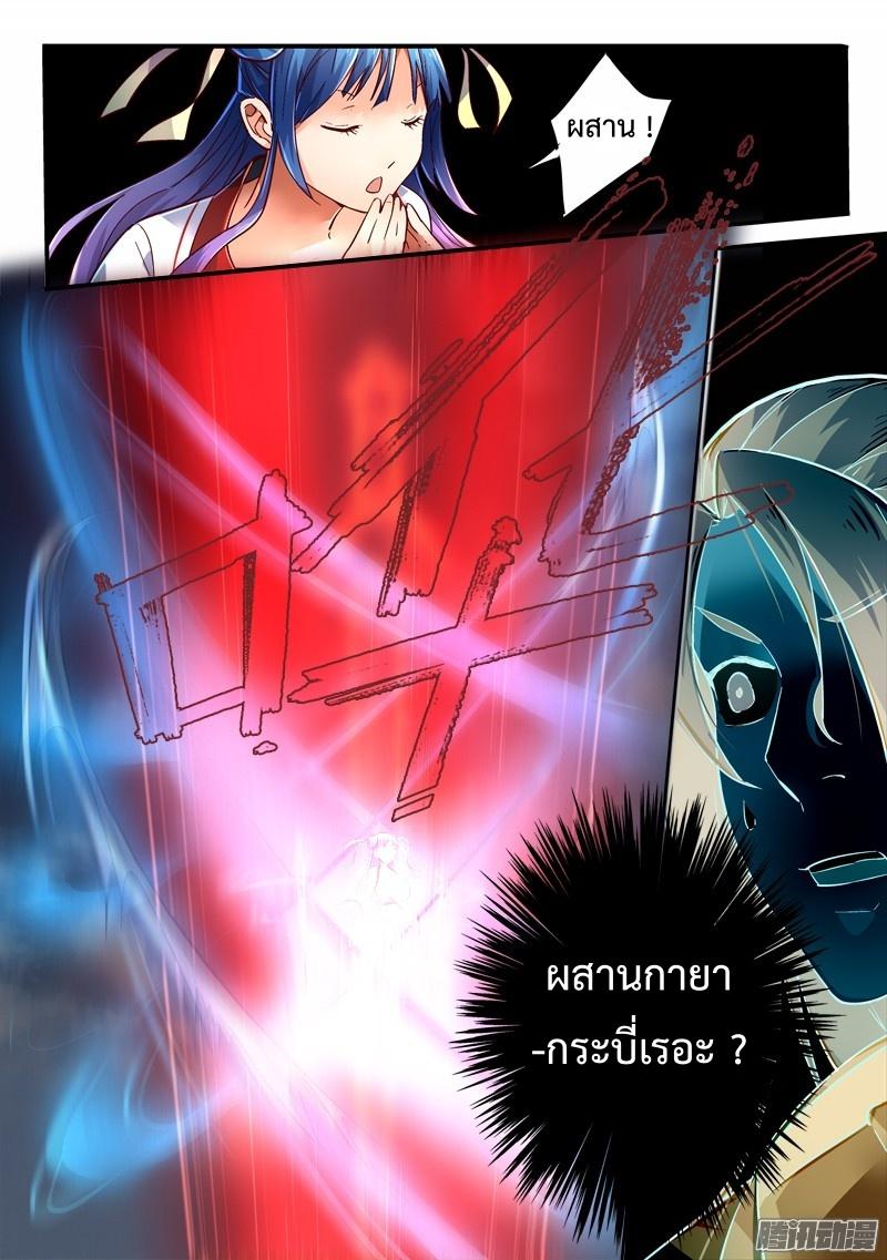อ่านการ์ตูน Spirit Blade Mountain 229 ภาพที่ 7