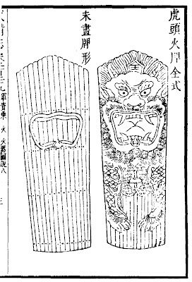 Ming Dynasty Firearm Shield
