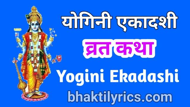 Yogini ekadashi vrat katha lyrics, Yogini ekadashi vrat katha lyrics in hindi,