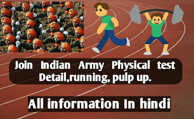 Join indian army in physical fitness test full detail in hindi