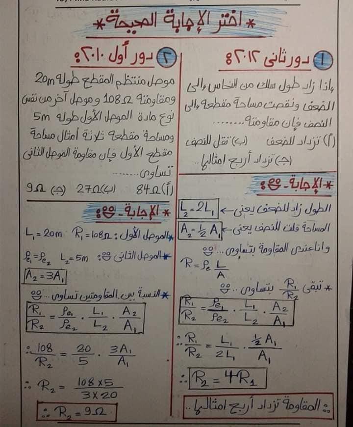 تجميع مسائل المقاومات فيزياء للصف الثالث الثانوي 1