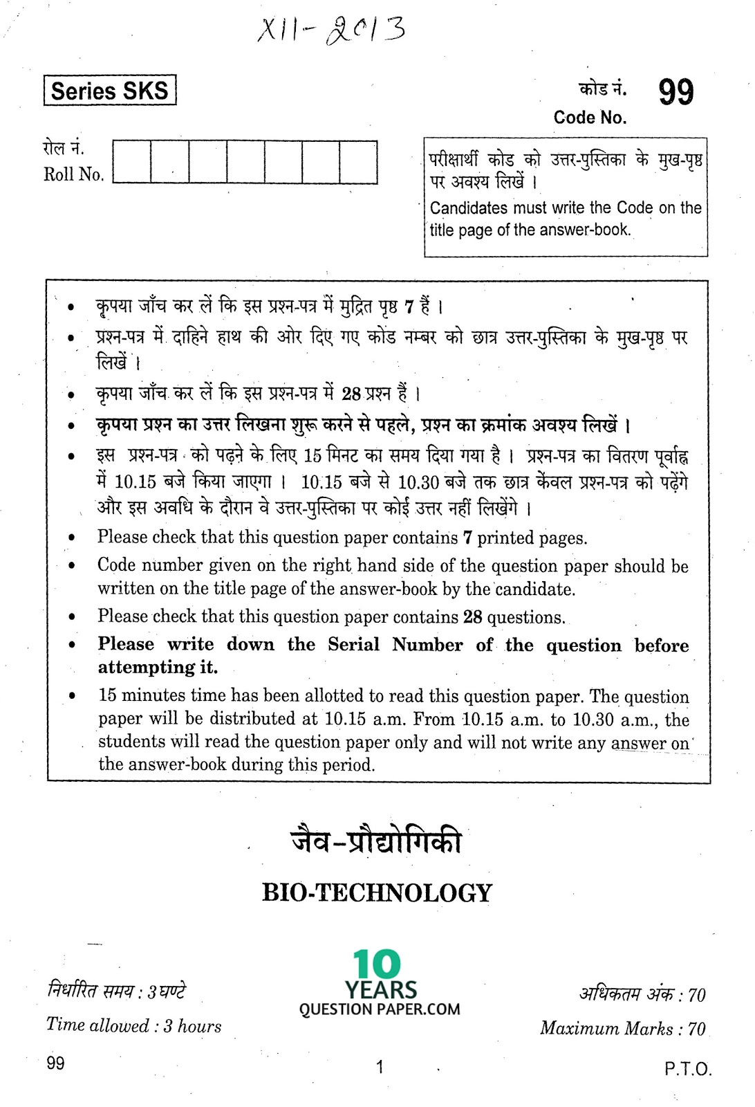 cbse class 12th 2013 Biotechnology question paper